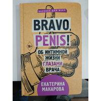 Книга ''Bravo, penis'