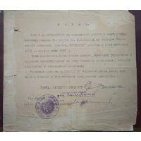 Отзыв (характеристика) о соместной работе. Гомельский Лесотехнический институт. 1937 г. Печать
