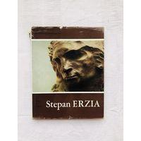 Альбом Степан Эрьзя Stepan Erzia Аврора,1975