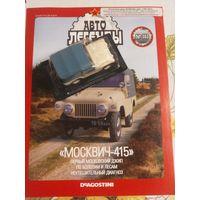 Автолегенды Москвич-415