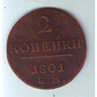 2 копейки 1801 г.