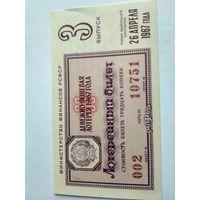 Лотерейный билет выпуск 3 1967 год