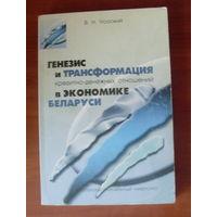 Усоский В.Н. Генезис и трансформация кредитно-денежных отношений в экономике Беларуст