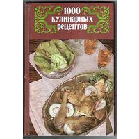 1000 кулинарных рецептов. Мн.: Полымя, 1988.- 223 с.