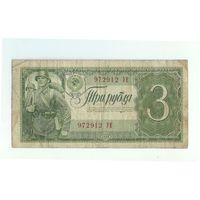 СССР, 3 рубля 1938 год, серия УЕ