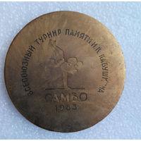 Медаль. САМБО 1983г. Барановичи. Всесоюзный турнир памяти Н.К. Кабушкина #0016