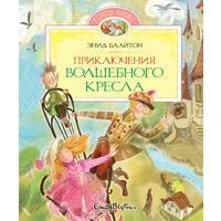 Приключения волшебного кресла. Сказка для детей. Энид Блайтон. Художник Евгения Двоскина