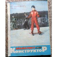 Моделист-конструктор номер 1 1984