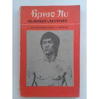 "Книга Линда Ли ""Воспоминание о Брюсе"",Чак Норис ""Путь дракона"""