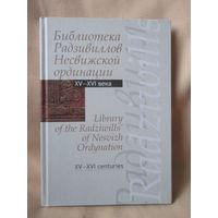 Библиотека Радзивиллов Несвижской ординации XV-XVI века. Каталог изданий.