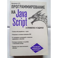Васильев А.Н. Программирование на JavaScript
