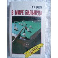 Игорь Балин В мире бильярда // Серия: Универсальная библиотека