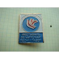 Знак фестиваль беларусской песни (бело красно белый)