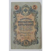 5 рублей 1909 года. Коншин. ГЭ 355351