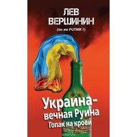 Вершинин. Украина – вечная Руина