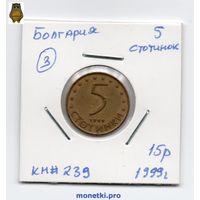 5 стотинок Болгария 1999 года (#3)