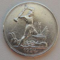 СССР полтинник (50 копеек) 1924 ТР, серебро