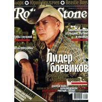 БОЛЬШАЯ РАСПРОДАЖА! Журнал Rolling Stone #июль 2007