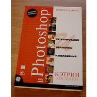 Учебник и диск по Photoshop (Фотошоп)