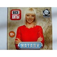 Натали   Mp3