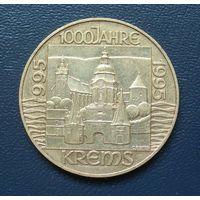 20 шилингов 1995 год. Австрия. 1000 лет Кремс.