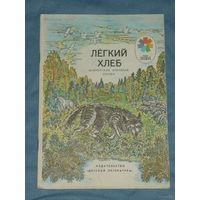Легкий хлеб. Белорусская народная сказка // Серия: Мои первые книжки