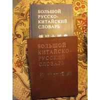 Большой китайско-русский и русско-китайский словарь