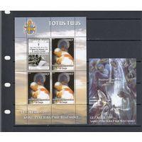 Папа Римский Иоанн Павел Религия 2005 Конго ex - Заир MNH полная серия 3 м + 1 бл зуб лот РАСПРОДАЖА