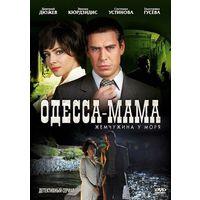 Одесса-мама / Жемчужина у моря (2012) Все 12 серий. Скриншоты внутри