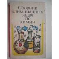 Сборник олимпиадных задач по химии (8-10класс)