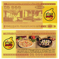 Скидочный купон Пицца Смайл