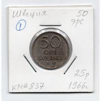 Швеция 50 эре 1966 года - 1
