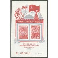 СССР 1972. Сувенирный листок. Всесоюзная Филателистическая выставка. 50 лет СССР.