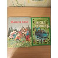 А.Хвольсон.Царство малюток.С рисунками П.Кокса.Большой формат. Указана цена только за эту книгу.