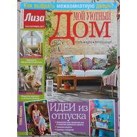 Журнал Мой уютный дом 9-17 . В подарок за любую покупку