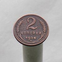 2 коп 1924 ГЛАДКИЙ ГУРТ