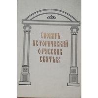 Словарь исторический о русских святых / Репринт