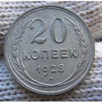 20 копеек 1928 отличные