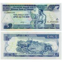 Эфиопия. 5 бырр (образца 2015 года, P47g, UNC)