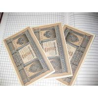 Один рубль Российской империи 1898 года. состояние пресс, UNC. Три штуки одним лотом.