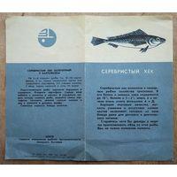 Буклет-рекламка из СССР. Серебристый хек.