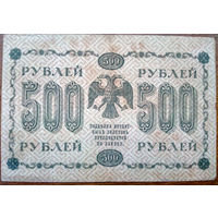 Россия, 500 рублей 1918 год, Р94