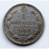 5 копеек 1897 АГ