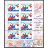Россия Новый год Почта Деда Мороза 2005