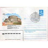 50 лет театру оперы и балета Белорусской ССР (Спецгашение)