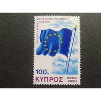 Кипр 1975 флаг евросоюза