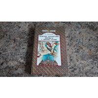 Чудесное путешествие Нильса с дикими гусями - Лагерлеф - сказка - цветные картинки, крупный шрифт