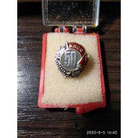 Знак 50 лет членства в КПСС в серебре.