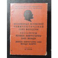 Комсомольский билет, 1958 г.