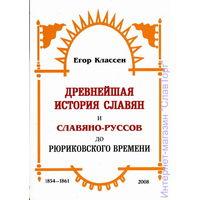 Древнейшая история славян и Славяно-Руссов до рюриковского времени